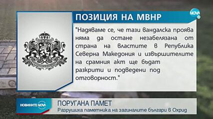 """Поругаха паметника на загиналите българи при потъването на кораба """"Илинден"""""""