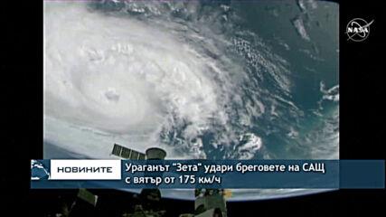 """Ураганът """"Зета"""" удари бреговете на САЩ с вятър от 175 км/ч"""