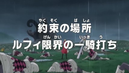One Piece - Епизод 824 Preview
