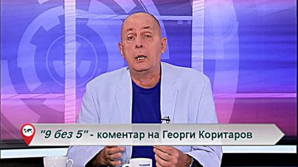 """""""Свободна зона в 9 без 5"""" 14 октомври 2019 – понеделник"""
