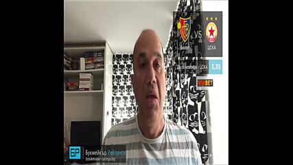 Базел - ЦСКА ПРОГНОЗА от Лига Европа на Ники Александров - Футболни прогнози 01.10.2020