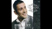 Yaniv Ben Mashiach - Mazal Tov