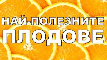 Най-полезните плодове