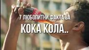 7 любопитни факта за Кока Кола