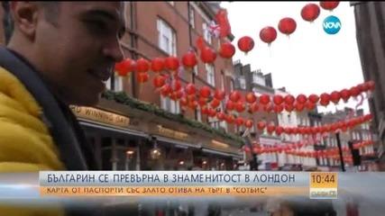 Българин се превърна в знаменитост в Лондон