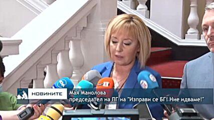 Продължават разговорите между парламентарните групи за съставяне на кабинет