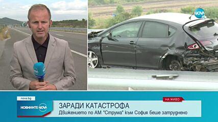 """Катастрофа затвори АМ """"Струма"""" към София"""