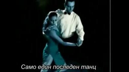 Sarah Connor feat. Marc Terenzi - Just one last Dance (bg.tr