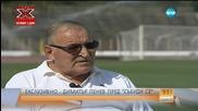 Димитър Пенев пред Нова: Бербатов е към края на кариерата си