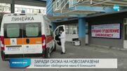Жена в медикаментозна кома с COVID-19 роди близнаци в Бургас