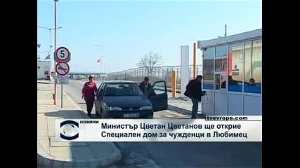 Специален дом за временно настаняване на чужденци се открива в Любимец