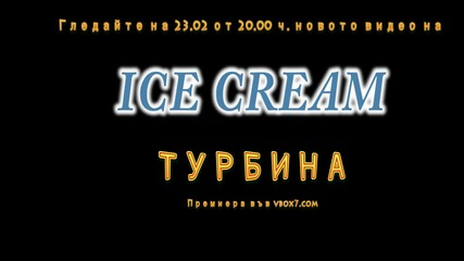 Ice Cream - Турбина (трейлър)