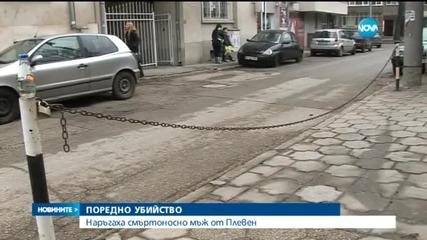 Убиха 39-годишен мъж в Плевен