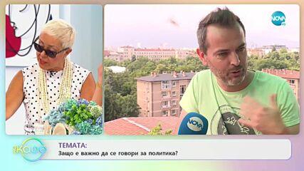 """Михаил Дюзев - Защо е важно да говорим за политика? - """"На кафе"""" (22.07.2021)"""