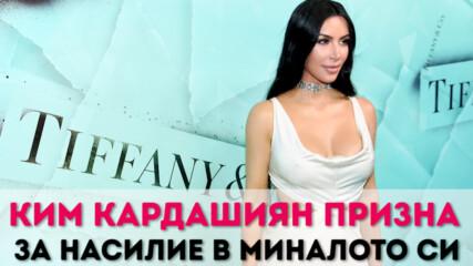 Ким Кардашиян призна за насилие в миналото си