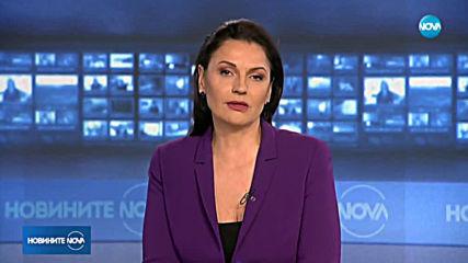 Новините на NOVA (26.03.2019 - централна емисия)