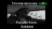 Пасхалис Терзис - Непостоянен Pasxalis Terzis - Astatos