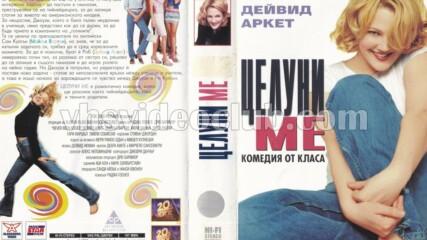 Целуни ме (синхронен екип, стар дублаж по b-TV на 13.02.2005 г.) (запис)