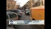 Плащаме по  2 лв за час престой в центъра на София