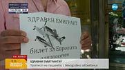 Протест на хора, които се нуждаят от белодробна трансплантация