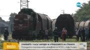 Продължава лечението на машинистите на влака от Горна Оряховица