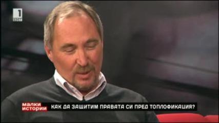 Емил Измирлиев срещу мутрата топлофикация