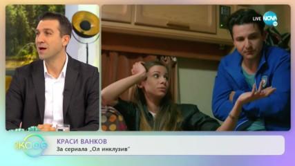 Краси Ванков: За сериала ''Ол инклузив'' - ''На кафе'' (24.02.2020)