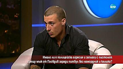Имало ли е полицейска агресия срещу мъж от Пловдив заради питбул без намордник?