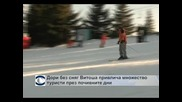 Дори без сняг Витоша привлича множество туристи през почивните дни