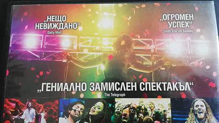 Българското Dvd издание на Исус Христос Суперзвезда (2012) А+филмс 2012