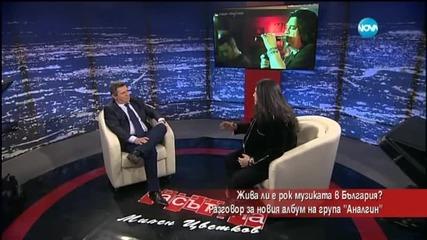 Жива ли е рок музиката в България?