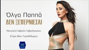 Olga Pappa - Den Xeperniesai (new Single 2015)