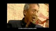 Chinese shadow puppetry (китайски сенчести кукли)