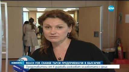 Reach for Change търси предприемачи в България