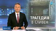 3-годишно дете в Сливенско почина, след като падна в шахта