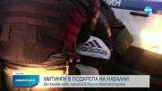 Стотици задържани на митинги в подкрепа на Навални в Русия