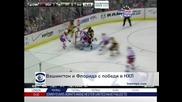 """""""Вашингтон"""" и """"Флорида"""" с победи в НХЛ"""