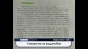Наказание за Родолюбие - Позор За Българската Армия