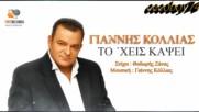 Giannis Kollias - To xeis kapsei