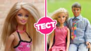 ТЕСТ: Знаеш ли тези основни факти за емблематичната кукла Барби?