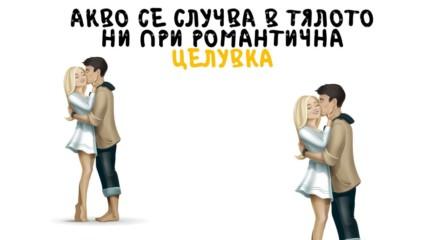 Kакво се случва в тялото ни при романтична целувка