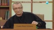 Съдебен спор - Епизод 208 - Детето ми мизерства 2014 бг аудио част 2 Tv Rip Nova 04.09.2017