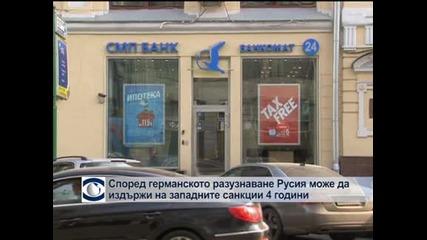 Според германското разузнаване Русия ще издържи на санкции 4 години