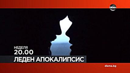 Гледайте Леден апокалипсис на 26 май, от 20.00 ч. по DIEMA