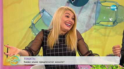 """Темата: Какви мъже предпочитат жените? - """"На кафе"""" (18.02.2020)"""