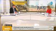 Каракачанов: Откъде накъде България ще връща 45 00 нелегални имигранти