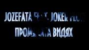 Jozefata feat. Joker Flow - Промяната Видях