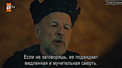 Основаването Осман еп.4 Руски суб.