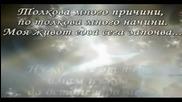 Michael Bolton - I Said I Loved You, But I Lied - Бг. Превод