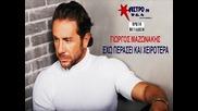 Giorgos Mazonakis - Exo perasei kai xeirotera New Single 2014